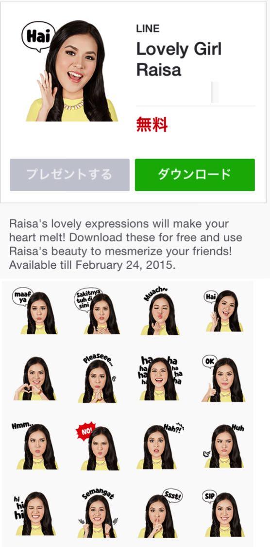 インドネシアのLINEスタンプ Lovely Girl Raisa / LINE