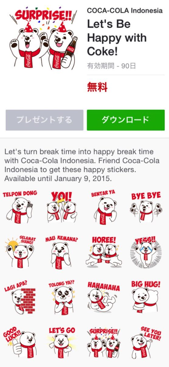 インドネシアのLINEスタンプ Let's Be Happy with Coke! / COCA-COLA Indonesia