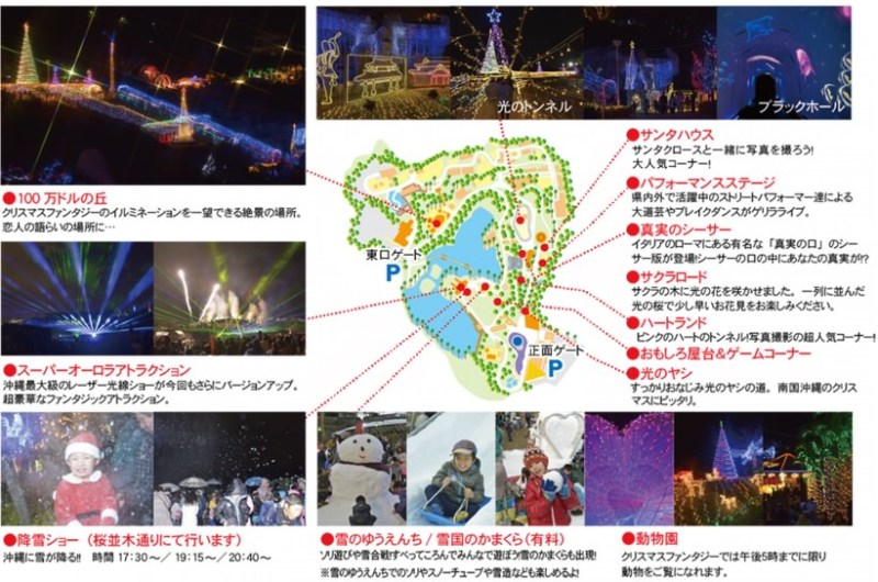 沖縄こどもの国 イルミネーション2014