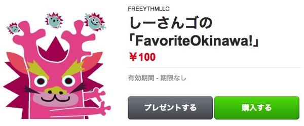 沖縄のLINE自作スタンプ紹介 しーさんゴの「FavoriteOkinawa!」