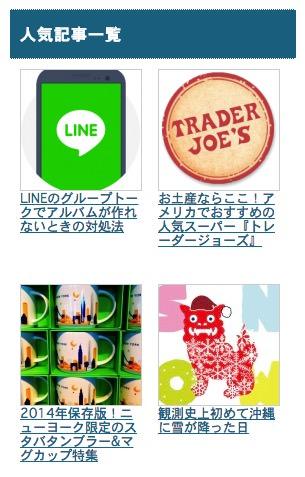 Stinger3 レスポンシブデザイン  iPhoneの表示