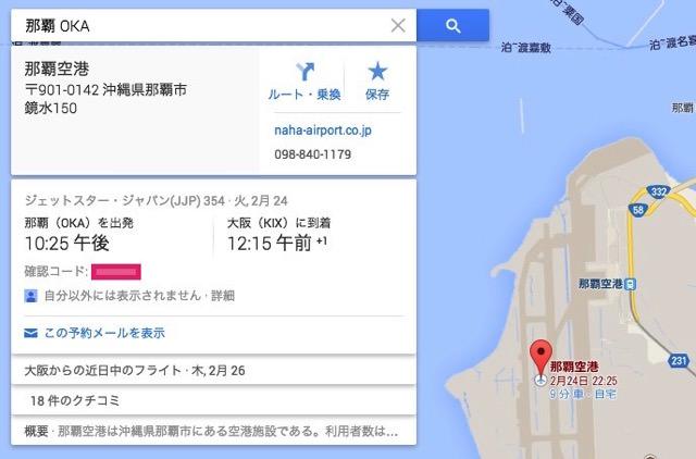 Google Calendar自動連携