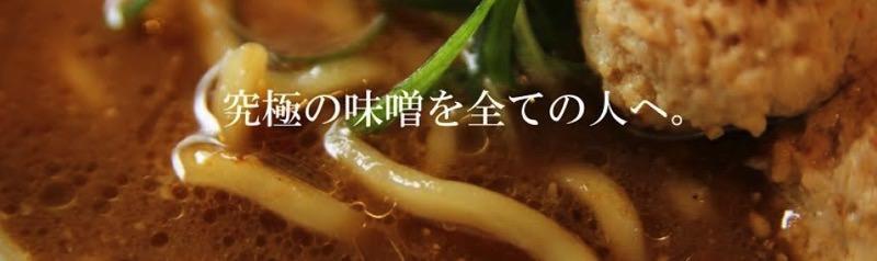 大阪の味噌ラーメン専門店『みつか坊主 醸』