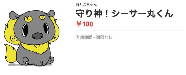 沖縄のLINEクリエイターズスタンプ第6弾