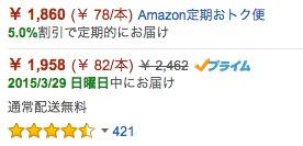 Amazon定期おトク便