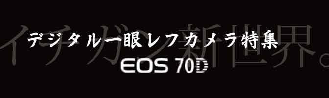 EOS70Dの記事へ