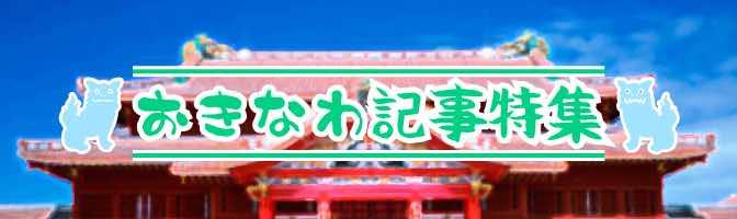 沖縄関連の記事へ