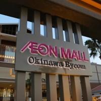 大混雑必須!イオンモール沖縄ライカムを効率良く楽しむための5つのポイント!