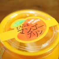 全国ご当地おやつランキングで準グランプリ!沖縄の『とろなまマンゴープリン』を食べてみた