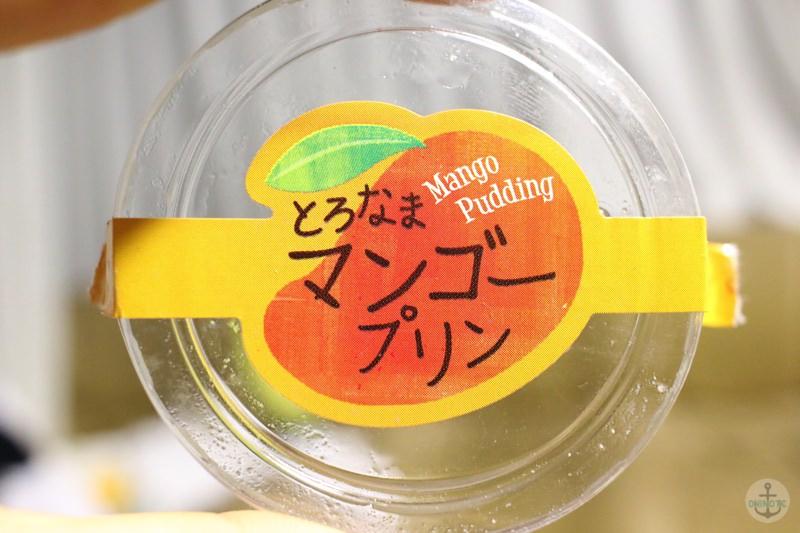 全国ご当地おやつランキング準グランプリの『とろなまマンゴープリン』