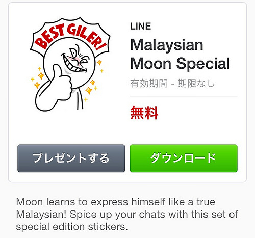 LINE スタンプ マレーシア