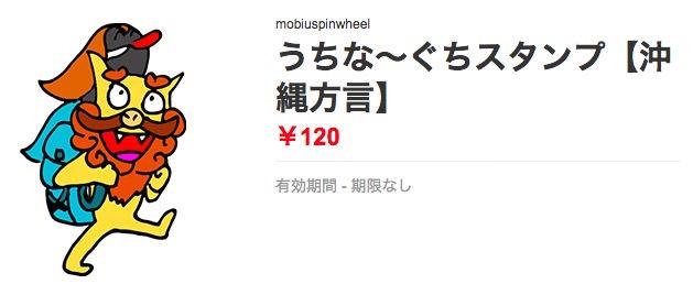 うちな~ぐちスタンプ【沖縄方言】