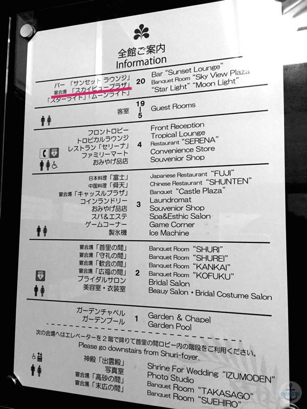 日航グランドキャッスル20階