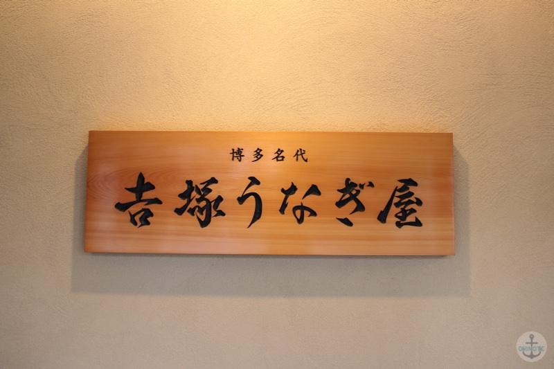 吉塚うなぎ屋 本店
