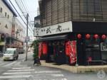 安定の濃厚スープ。東京から移転してきた純豚骨ラーメン『武虎 若狭店』