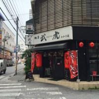 武虎-若狭店