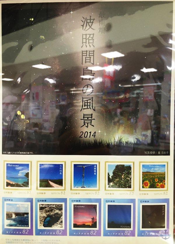 沖縄限定の切手「波照間島の風景2014」