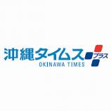 沖縄タイムスプラスロゴ