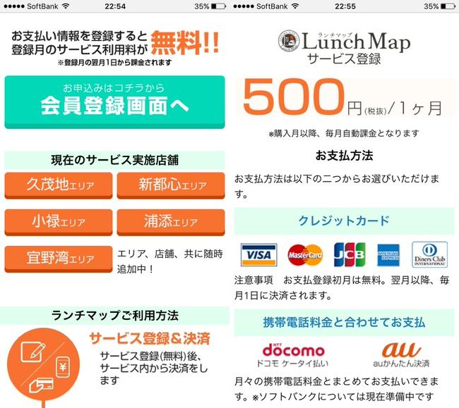 ちゅらグルメ LUNCH MAP WEBの登録方法