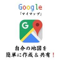 Googleマップのマイマップ2