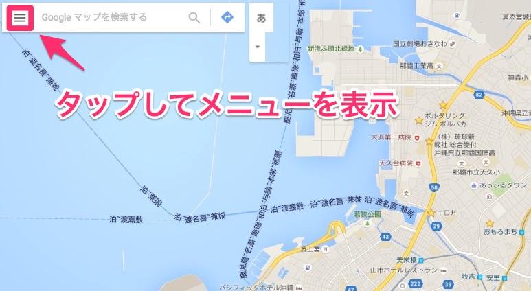 Googleマップのマイマップの作り方1
