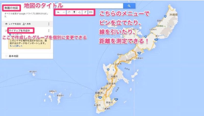 Googleマップのマイマップの作り方3