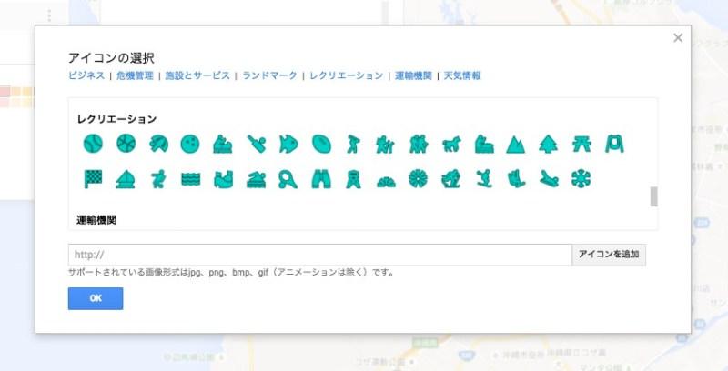 Googleマップのマイマップの作り方6