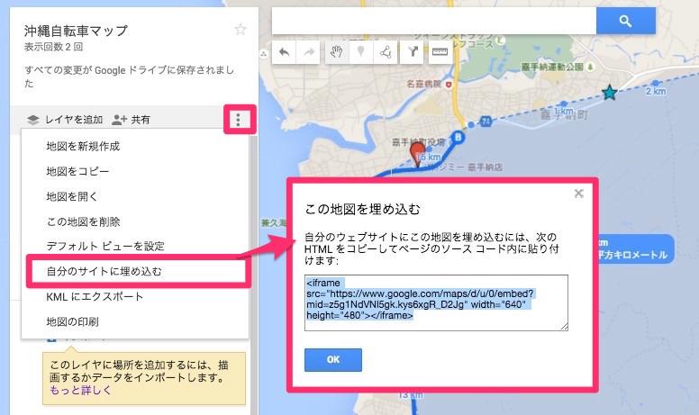 Googleマップのマイマップを共有する方法1