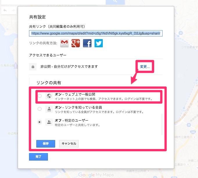 Googleマップのマイマップを共有する方法2