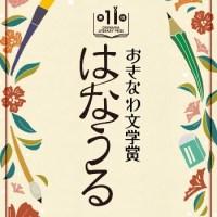 おきなわ文学賞