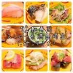 沖縄2号店がオープン。回転寿司「スシロー糸満西崎店」に行ってきた!