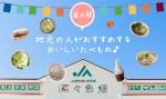 【報告】沖縄ファミリーマートで寄稿始めました