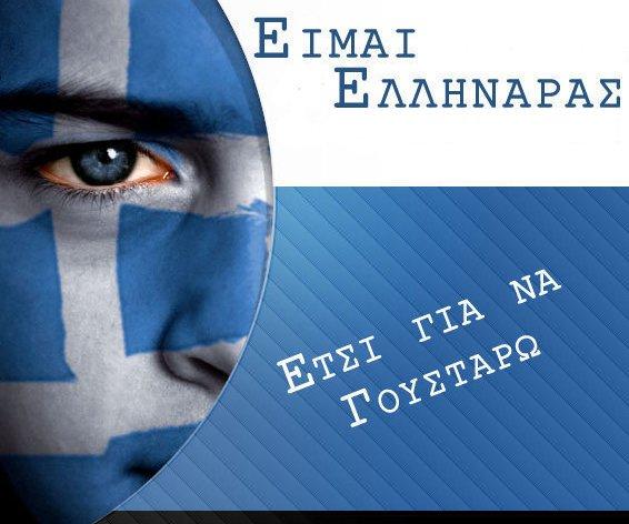 Ελληναράς