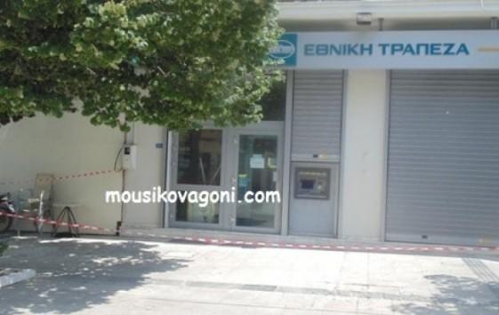 τραπεζα Βελεστινο