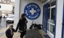 Επιχείρηση τρομοκράτησης των Γιατρών του Κόσμου στο Πέραμα από τη Χρυσή Αυγή
