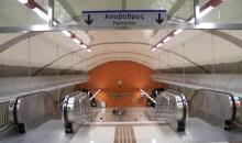 Κλειστό το Σαββατοκύριακο το Μετρό από Εθνική Άμυνα έως Αεροδρόμιο