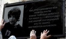 Συγκεντρώσεις και πορείες σε αυξημένο αστυνομικό κλοιό στη μνήμη του Αλ. Γρηγορόπουλου