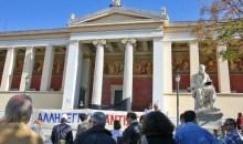 Στις 19 Νοεμβρίου ξεκινούν τα μαθήματα στο Πανεπιστήμιο Αθηνών