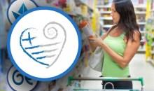 Η ελληνική καρδιά που θα συνοδεύει εφεξής τα ελληνικά προϊόντα