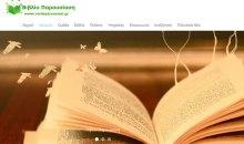 Vivlioparousiasi.gr, το νέο σημείο αναφοράς για εκδόσεις και συγγραφείς