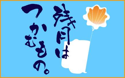 zangetsu_catch