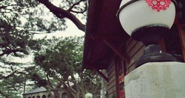 《旅遊*花蓮市 》臥松園區&松園別館。老松環抱的歷史景點