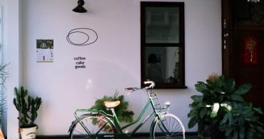 《美食*花蓮市》浮室。溝仔尾的白色漂浮咖啡館,推薦核桃派對紮實有料