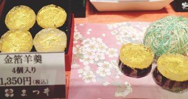 《旅遊*日本金澤市 》金澤車站|鼓門|金沢百番街|金箔商品伴手禮好買好吃
