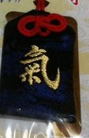 三峯神社 お守り