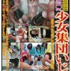 【同級生にイジメられ廊下で失禁させられるJS】熊本県某小学校流出映像 恥辱にまみれた小学生 少女集団いじめ