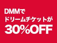 DMMでドリームチケットの動画が30%OFFセール開始!