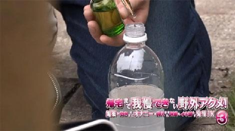 ペットボトルに媚薬を盛られるJK