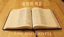 율법과 복음