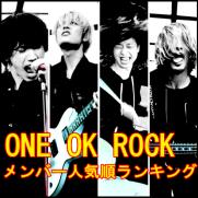 ONE OK ROCKメンバーの人気順ランキング!アンケート結果を大暴露!1